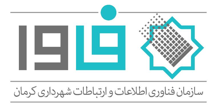 سازمان فناوری اطلاعات و ارتباطات شهرداری کرمان